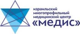 израильская клиника медис в москве