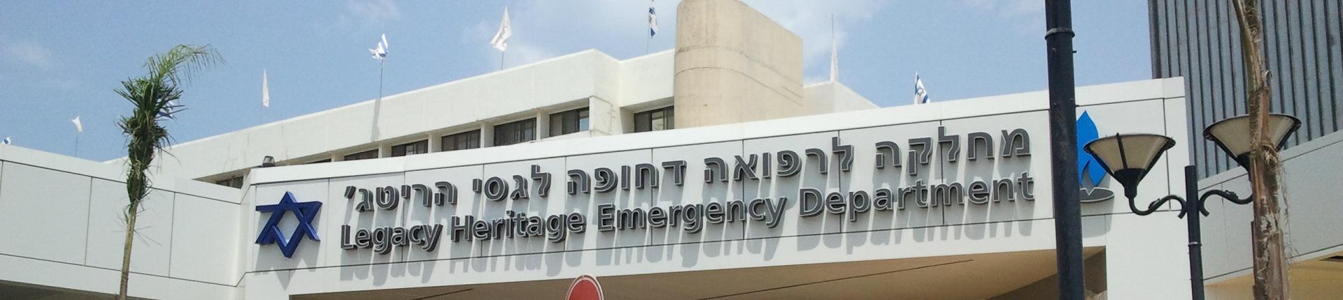 Western Galilee Medical Center Hero Iamge