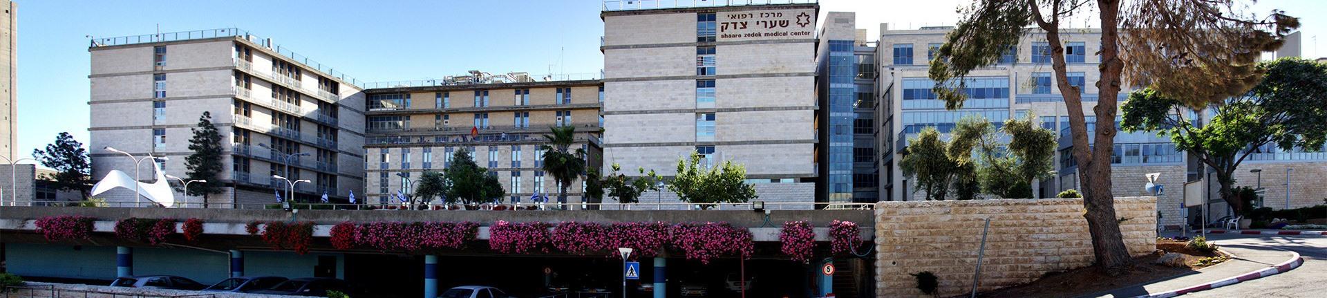 больница шаарей-цедек