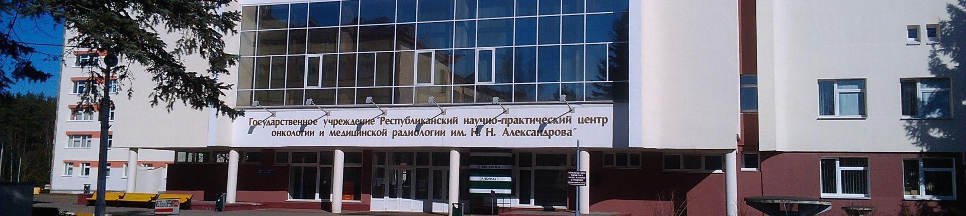 центр александрова