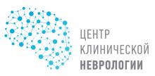 Центр Клинической неврологии в Санкт-Петербурге